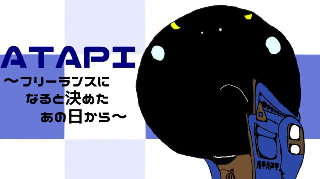 ATAPI(完 表紙).png